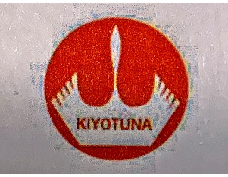 Kiyotuna yanagiba